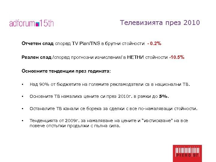 Телевизията през 2010 Отчетен спад според TV Plan/TNS в брутни стойности - 0. 2%