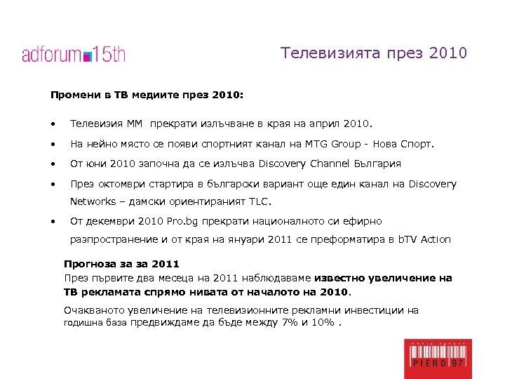 Телевизията през 2010 Промени в ТВ медиите през 2010: • Телевизия ММ прекрати излъчване