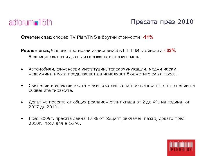 Пресата през 2010 Отчетен спад според TV Plan/TNS в брутни стойности -11% Реален спад