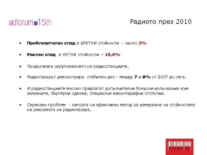 Радиото през 2010 • Приблизителен спад в БРУТНИ стойности - около 3% • Реален