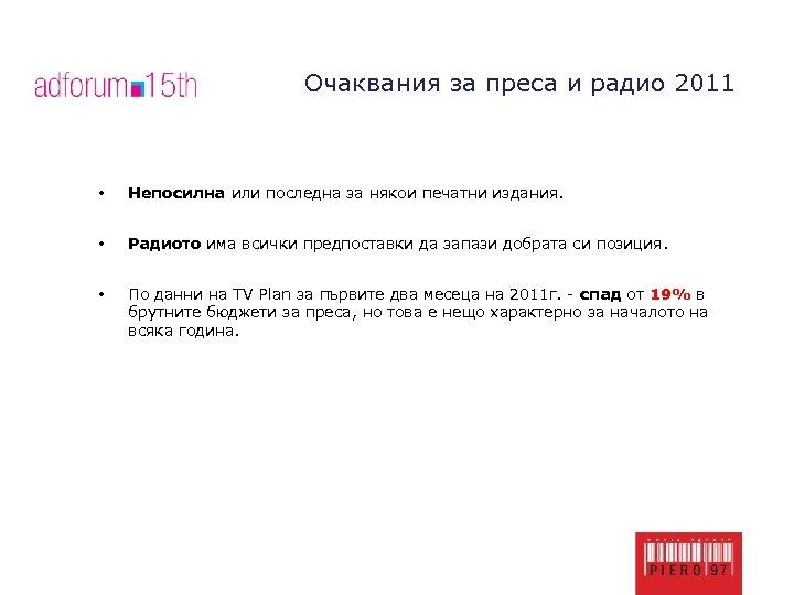 Очаквания за преса и радио 2011 • Непосилна или последна за някои печатни издания.