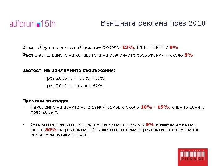 Външната реклама през 2010 Спад на брутните рекламни бюджети– с около 12%, на НЕТНИТЕ