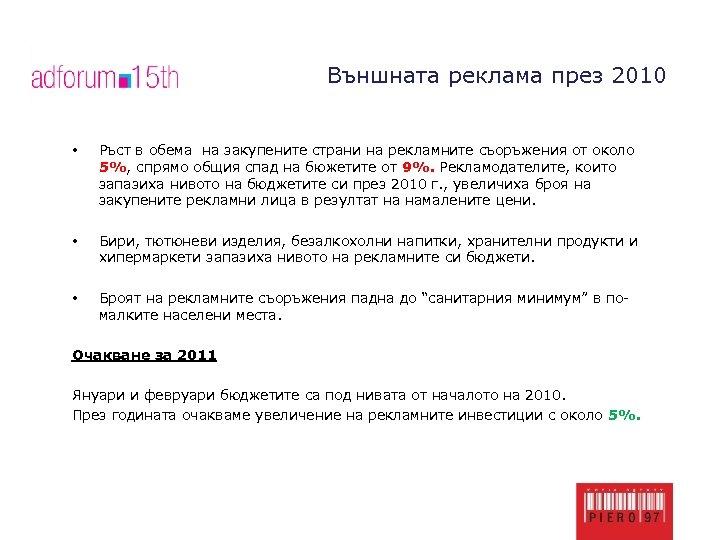 Външната реклама през 2010 • Ръст в обема на закупените страни на рекламните съоръжения