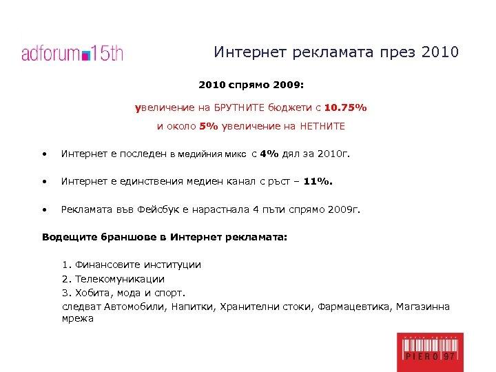 Интернет рекламата през 2010 спрямо 2009: увеличение на БРУТНИТЕ бюджети с 10. 75% и
