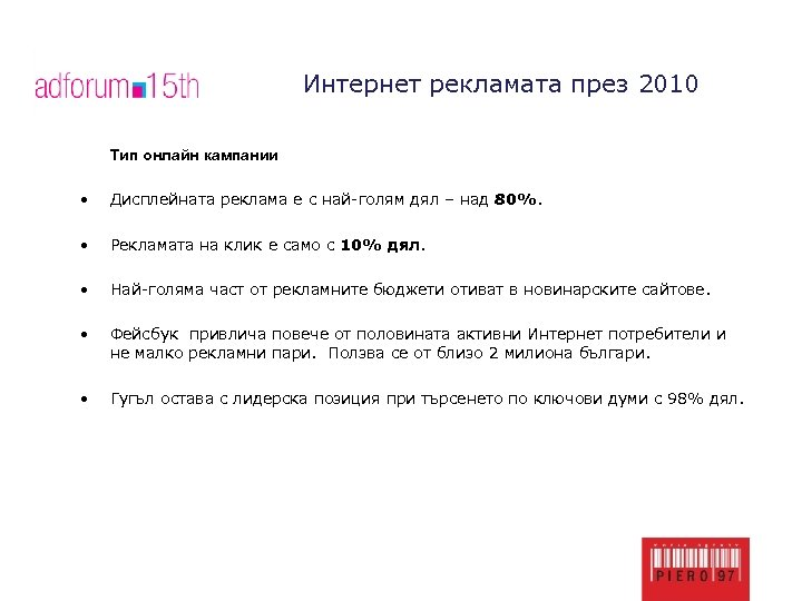 Интернет рекламата през 2010 Тип онлайн кампании • Дисплейната реклама е с най-голям дял