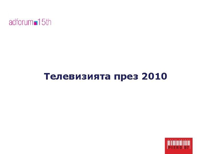 Телевизията през 2010