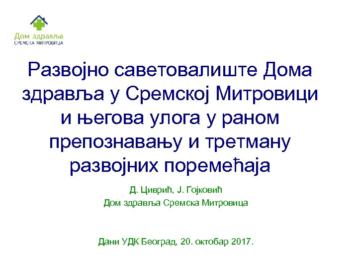 Развојно саветовалиште Дома здравља у Сремској Митровици и његова улога у раном препознавању и