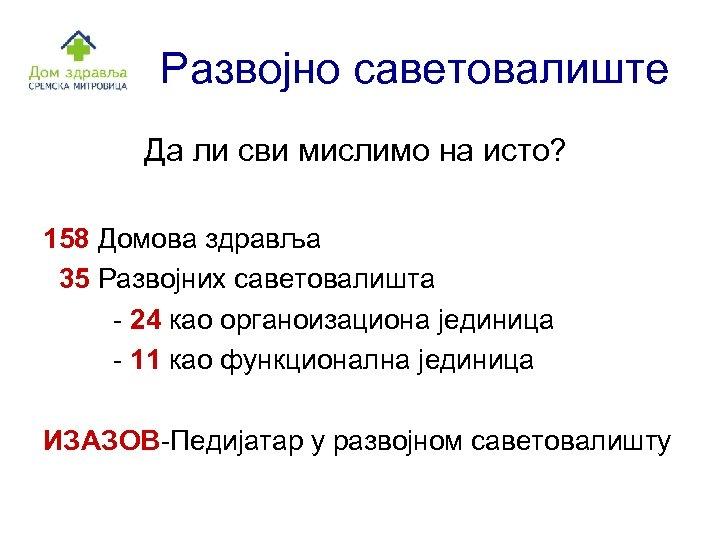 Развојно саветовалиште Да ли сви мислимо на исто? 158 Домова здравља 35 Развојних саветовалишта