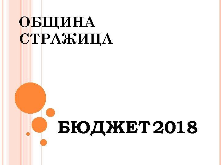 ОБЩИНА СТРАЖИЦА БЮДЖЕТ 2018