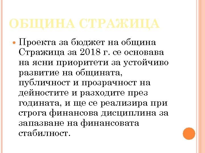 ОБЩИНА СТРАЖИЦА Проекта за бюджет на община Стражица за 2018 г. се основава на
