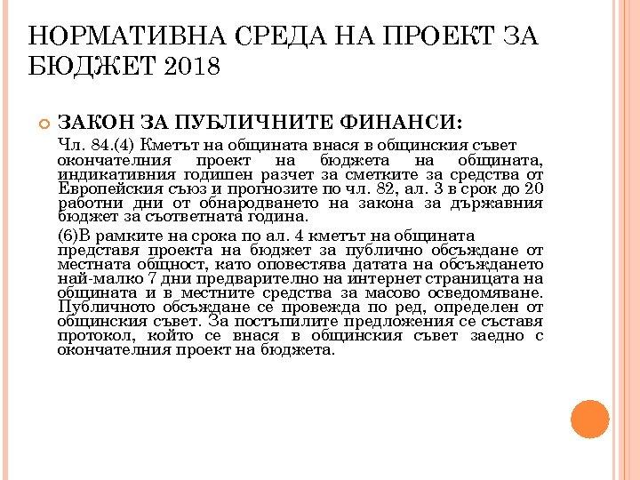 НОРМАТИВНА СРЕДА НА ПРОЕКТ ЗА БЮДЖЕТ 2018 ЗАКОН ЗА ПУБЛИЧНИТЕ ФИНАНСИ: Чл. 84. (4)