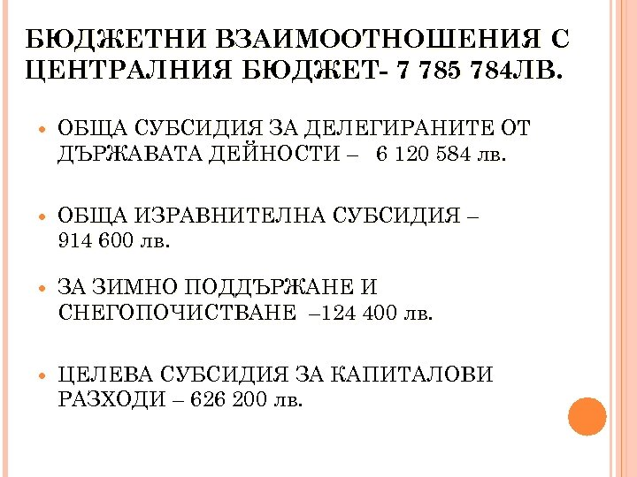 БЮДЖЕТНИ ВЗАИМООТНОШЕНИЯ С ЦЕНТРАЛНИЯ БЮДЖЕТ- 7 785 784 ЛВ. ОБЩА СУБСИДИЯ ЗА ДЕЛЕГИРАНИТЕ ОТ