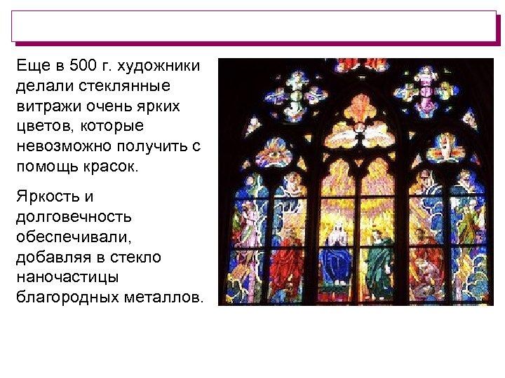 Еще в 500 г. художники делали стеклянные витражи очень ярких цветов, которые невозможно получить