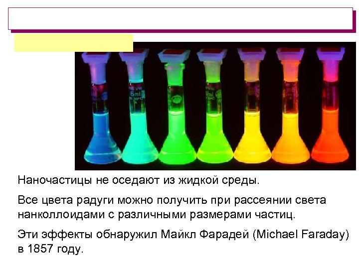 Наночастицы не оседают из жидкой среды. Все цвета радуги можно получить при рассеянии света