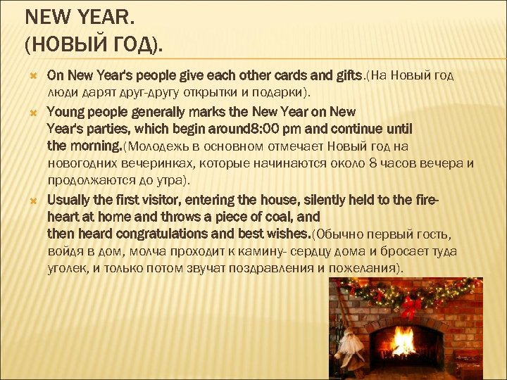 NEW YEAR. (НОВЫЙ ГОД). On New Year's people give each other cards and gifts.