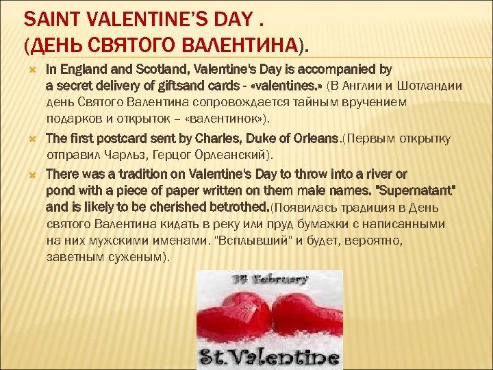 SAINT VALENTINE'S DAY. (ДЕНЬ СВЯТОГО ВАЛЕНТИНА). In England Scotland, Valentine's Day is accompanied by