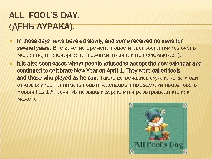 ALL FOOL'S DAY. (ДЕНЬ ДУРАКА). In those days news traveled slowly, and some received