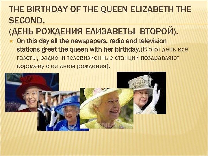 THE BIRTHDAY OF THE QUEEN ELIZABETH THE SECOND. (ДЕНЬ РОЖДЕНИЯ ЕЛИЗАВЕТЫ ВТОРОЙ). On this