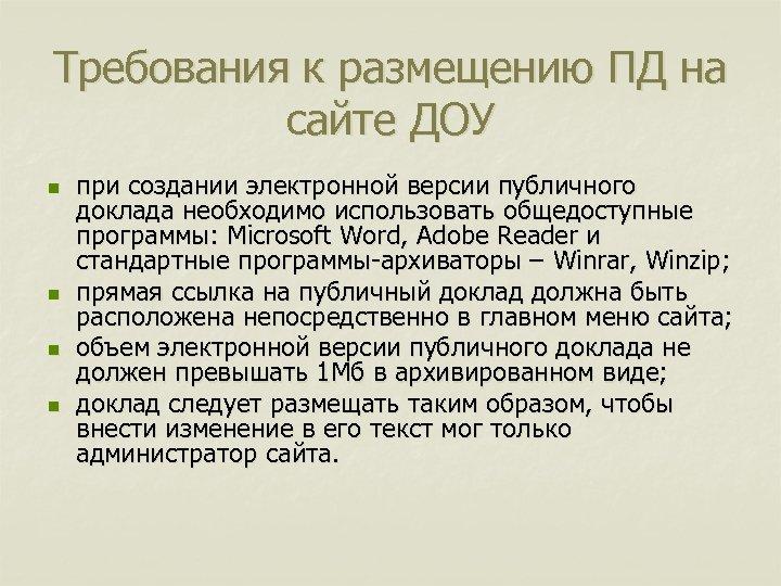 Требования к размещению ПД на сайте ДОУ n n при создании электронной версии публичного