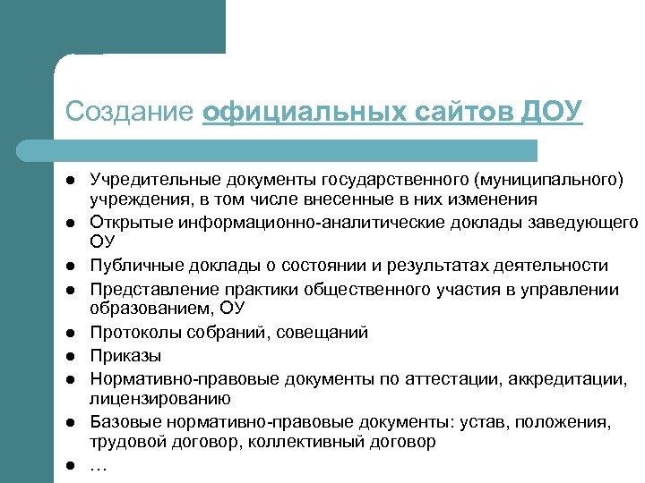 Создание официальных сайтов ДОУ l l l l l Учредительные документы государственного (муниципального) учреждения,