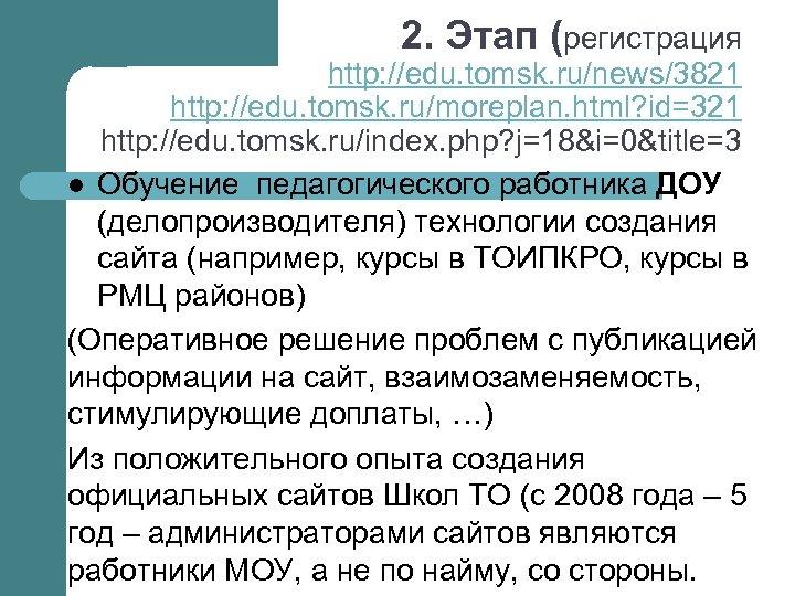 2. Этап (регистрация http: //edu. tomsk. ru/news/3821 http: //edu. tomsk. ru/moreplan. html? id=321 http: