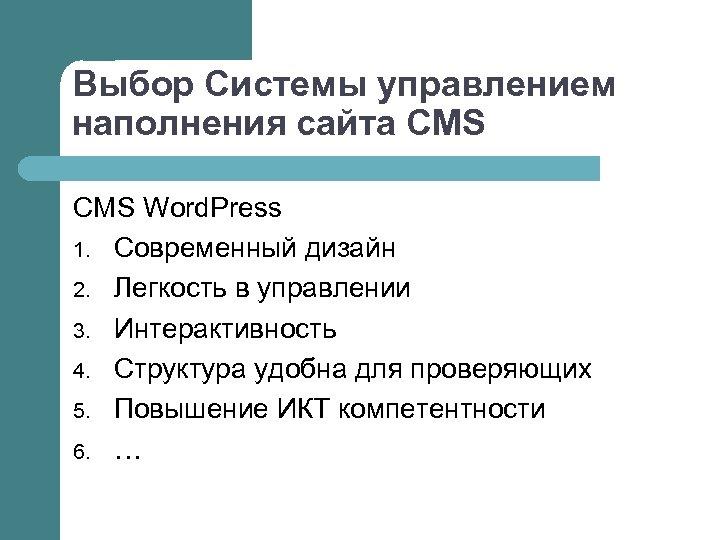 Выбор Системы управлением наполнения сайта CMS Word. Press 1. Современный дизайн 2. Легкость в