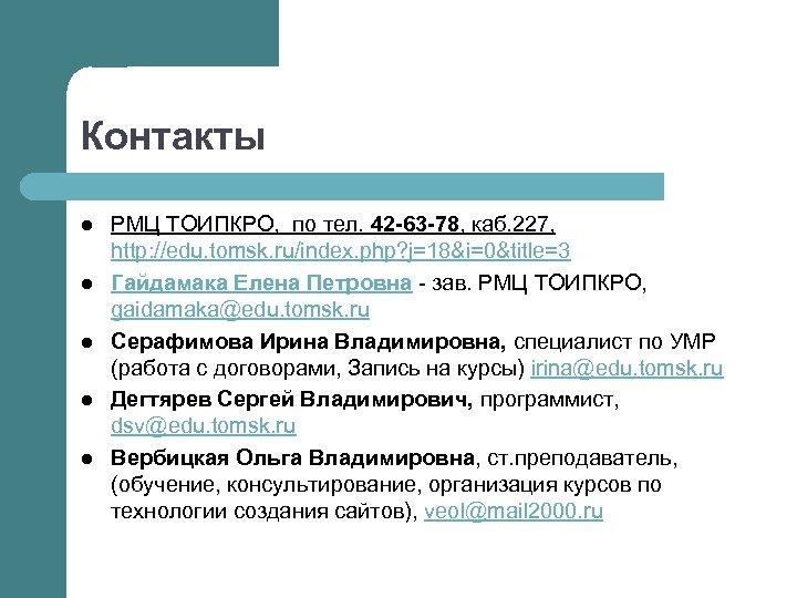Контакты l l l РМЦ ТОИПКРО, по тел. 42 -63 -78, каб. 227, http: