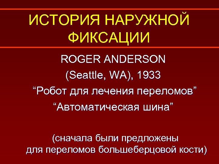 """ИСТОРИЯ НАРУЖНОЙ ФИКСАЦИИ ROGER ANDERSON (Seattle, WA), 1933 """"Робот для лечения переломов"""" """"Автоматическая шина"""""""