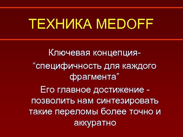 """ТЕХНИКА MEDOFF Ключевая концепция""""специфичность для каждого фрагмента"""" Его главное достижение позволить нам синтезировать такие"""