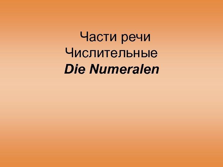 Части речи Числительные Die Numeralen