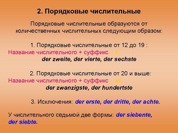 2. Порядковые числительные образуются от количественных числительных следующим образом: 1. Порядковые числительные от 12