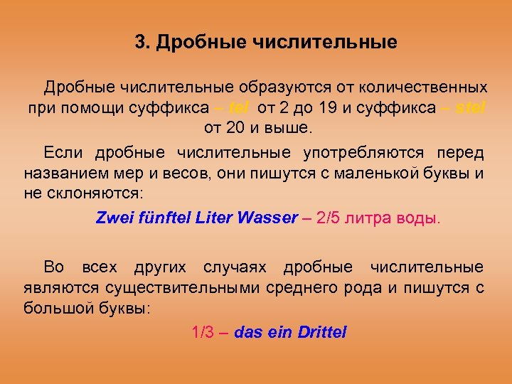 3. Дробные числительные образуются от количественных при помощи суффикса – tel от 2 до