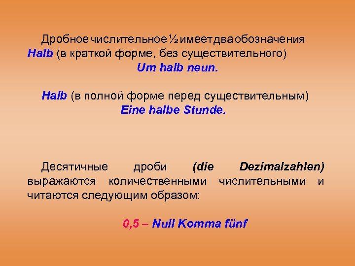 Дробное числительное ½ имеет два обозначения Halb (в краткой форме, без существительного) Um halb