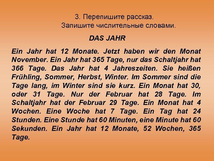 3. Перепишите рассказ. Запишите числительные словами. DAS JAHR Ein Jahr hat 12 Monate. Jetzt