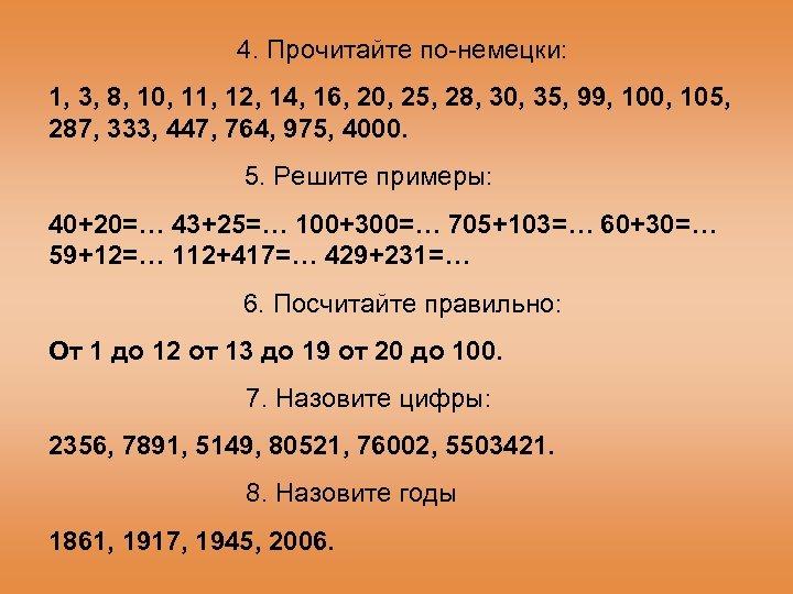 4. Прочитайте по-немецки: 1, 3, 8, 10, 11, 12, 14, 16, 20, 25, 28,