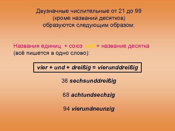 Двузначные числительные от 21 до 99 (кроме названий десятков) образуются следующим образом: Названия единиц