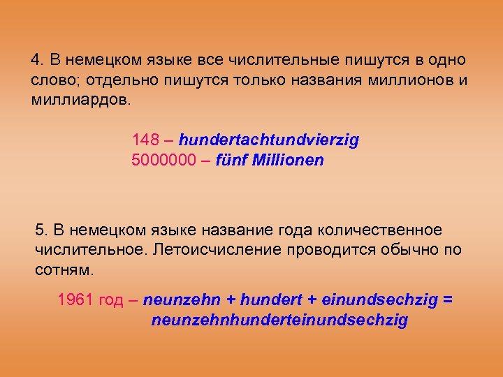 4. В немецком языке все числительные пишутся в одно слово; отдельно пишутся только названия
