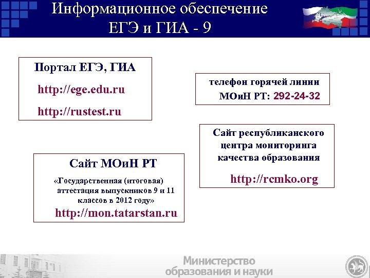 Информационное обеспечение ЕГЭ и ГИА - 9 Портал ЕГЭ, ГИА http: //ege. edu. ru