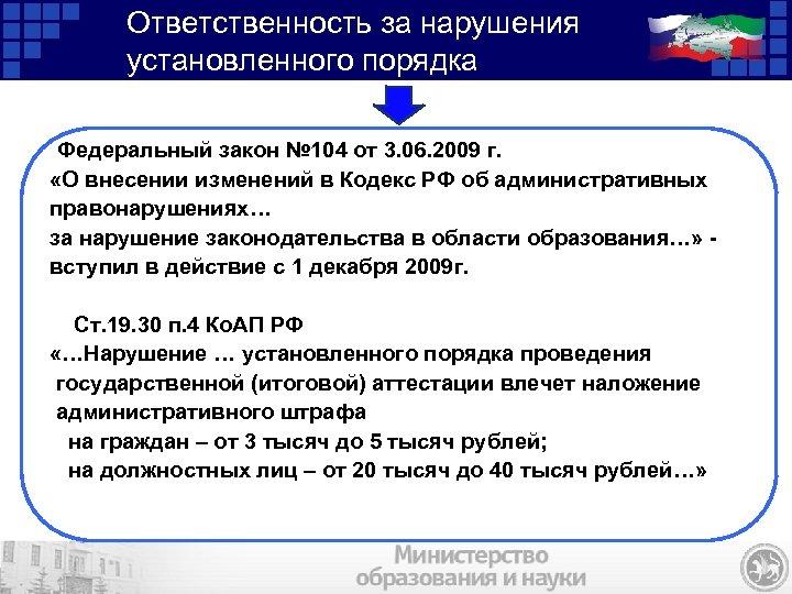 Ответственность за нарушения установленного порядка Федеральный закон № 104 от 3. 06. 2009 г.