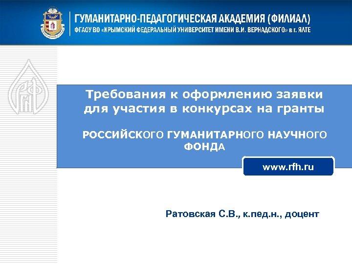 Требования к оформлению заявки для участия в конкурсах на гранты РОССИЙСКОГО ГУМАНИТАРНОГО НАУЧНОГО ФОНДА