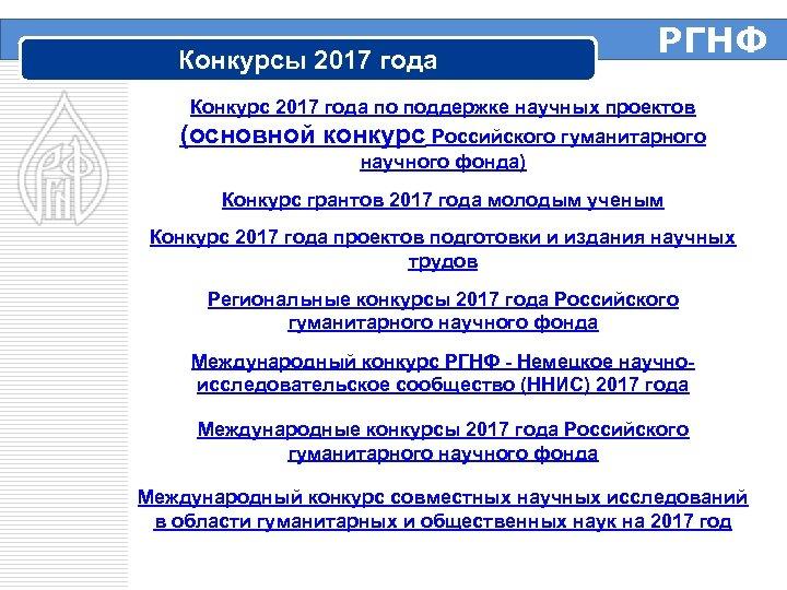 Конкурсы 2017 года РГНФ Конкурс 2017 года по поддержке научных проектов (основной конкурс Российского