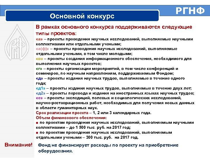Основной конкурс РГНФ В рамках основного конкурса поддерживаются следующие типы проектов: «а» – проекты