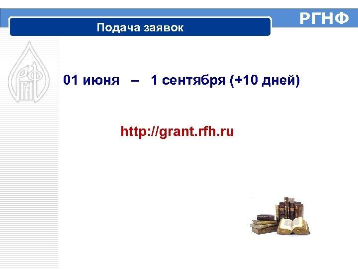 Подача заявок РГНФ 01 июня – 1 сентября (+10 дней) http: //grant. rfh. ru