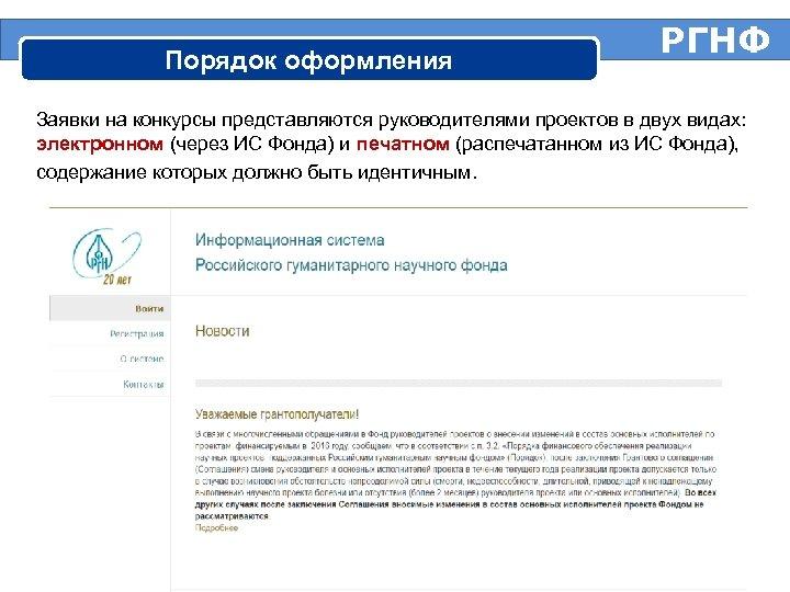 Порядок оформления РГНФ Заявки на конкурсы представляются руководителями проектов в двух видах: электронном (через