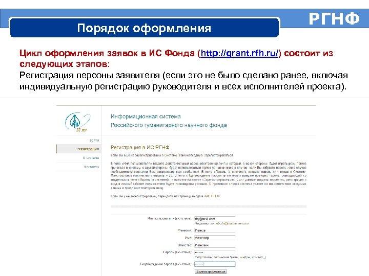 Порядок оформления РГНФ Цикл оформления заявок в ИС Фонда (http: //grant. rfh. ru/) состоит