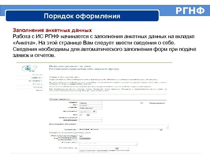 Порядок оформления РГНФ Заполнение анкетных данных Работа с ИС РГНФ начинается с заполнения анкетных