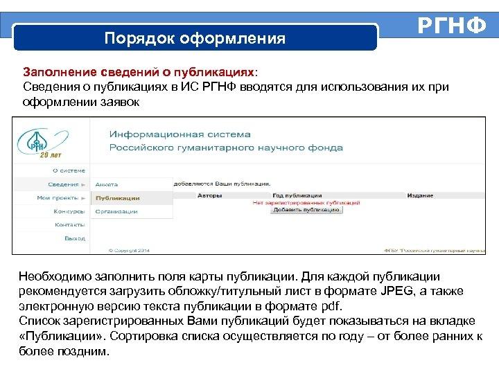 Порядок оформления РГНФ Заполнение сведений о публикациях: Сведения о публикациях в ИС РГНФ вводятся
