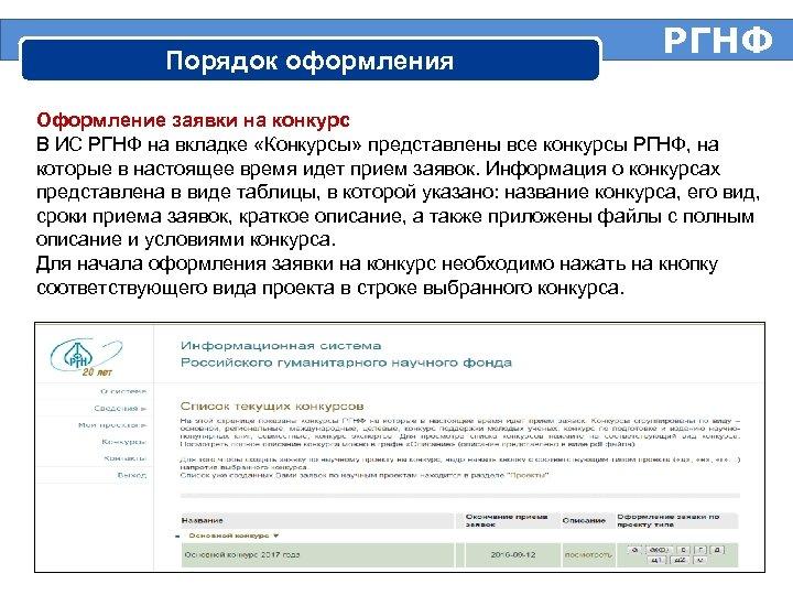 Порядок оформления РГНФ Оформление заявки на конкурс В ИС РГНФ на вкладке «Конкурсы» представлены