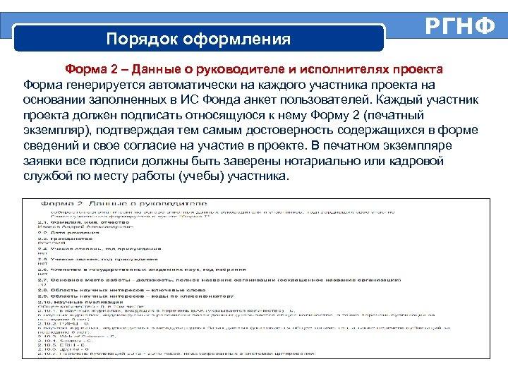 Порядок оформления РГНФ Форма 2 – Данные о руководителе и исполнителях проекта Форма генерируется