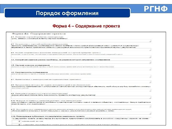 Порядок оформления Форма 4 – Содержание проекта РГНФ
